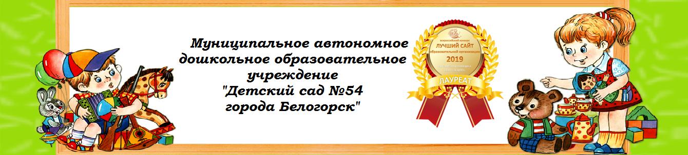 Детский сад 54 города Белогорск